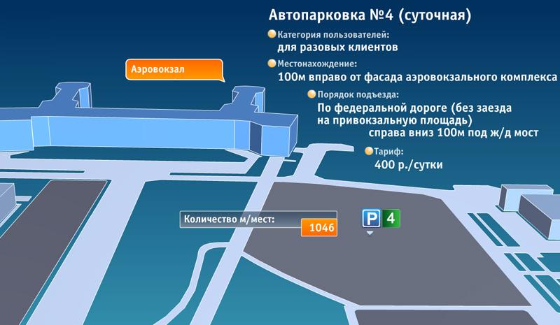 http://www.expressaero.ru/domodedovo/images/domodedovo4.jpg.