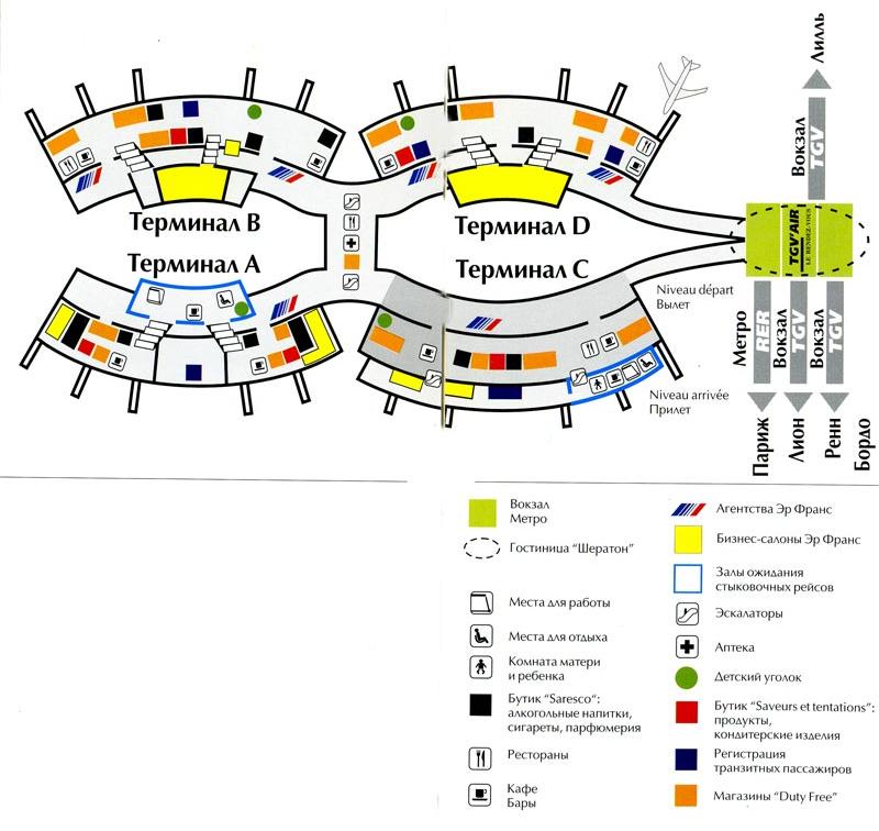 Схема терминалов шарль де голь фото 37