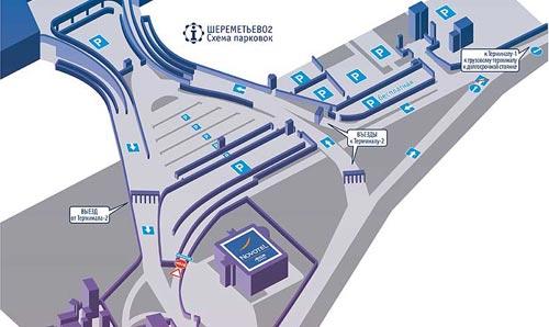 схема расположения парковок в аэропорту Шереметьево 2.